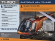 Enstrom's new Piston Trainer - the TH180 for sale